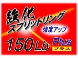 SR_150Lb.Plus_index