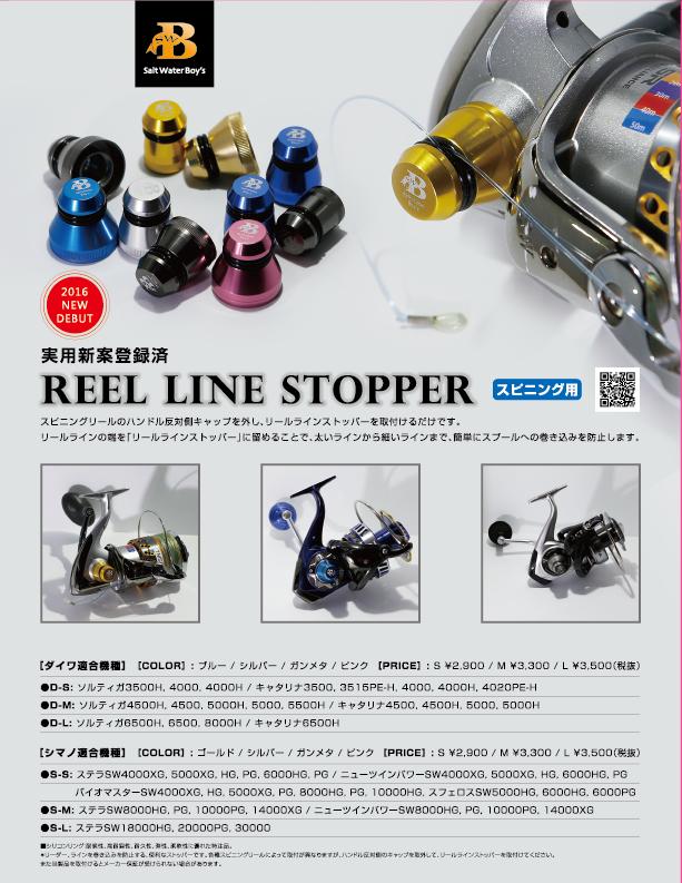 sp-stopper_2_ol1